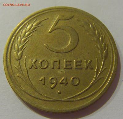 5 коп 1940 СССР №2 21.10.2020 22:00 МСК - CIMG0335.JPG