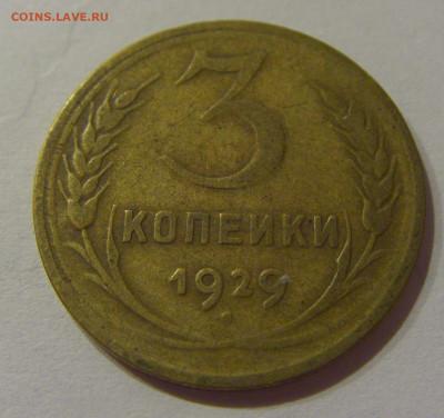 3 коп 1929 СССР №1 21.10.2020 22:00 МСК - CIMG0343.JPG