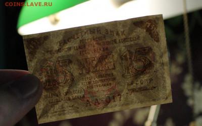 15 р. 1929г. до 21.10. в 22:00 мск - IMG_4644.JPG