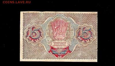 15 р. 1929г. до 21.10. в 22:00 мск - Untitоled.FR12 - 0002 - копия