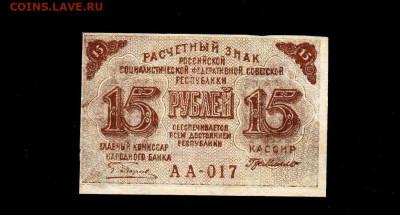 15 р. 1929г. до 21.10. в 22:00 мск - Untitоled.FR12 - 0001 - копия