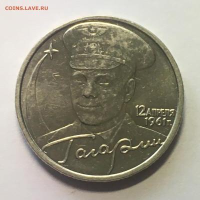 """2 руб 2001 год""""Гагарин"""" разновидность и оценка - image-18-10-20-12-26"""