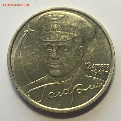 """2 руб 2001 год""""Гагарин"""" разновидность и оценка - image-18-10-20-12-26-4"""