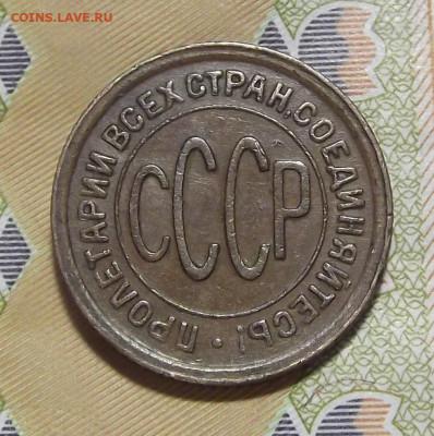 полкопейки 1928 год до 21 октября в 22.00 - red3224917.JPG