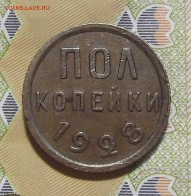 полкопейки 1928 год до 21 октября в 22.00 - red3224914.JPG