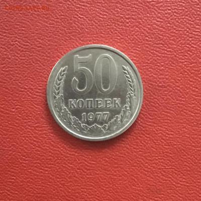 50 копеек 1977 года,СССР.  До 24.10.20 в 22-00 мск - 9B739F70-2C21-4A20-BC5C-DBB4BC2291C1