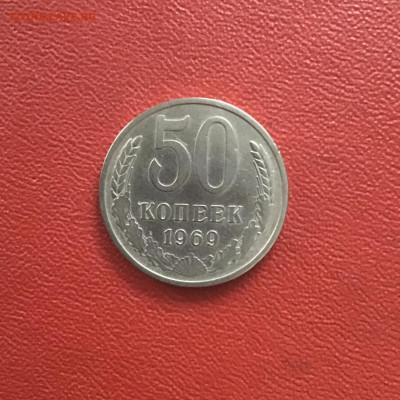 50 копеек 1969 года, СССР. До 24.10.20 в 22-00 мск - B5C23ABF-7A2A-4060-AF9C-4A5131BE9672