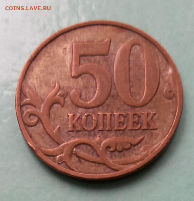 50 копеек - 20201018_125621 (2)