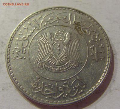 1 фунт 1978 Сирия №1 24.10.2020 22:00 МСК - CIMG9794.JPG