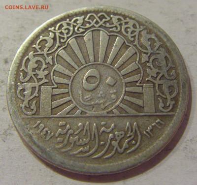 50 пиастров 1947 Сирия №1 24.10.2020 22:00 МСК - CIMG9802.JPG