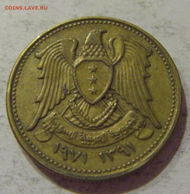5 пиастров 1971 Сирия №1 24.10.2020 22:00 МСК - CIMG9808.JPG
