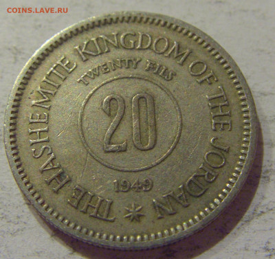 20 филс 1949 Иордания №1 24.10.2020 22:00 МСК - CIMG9822.JPG