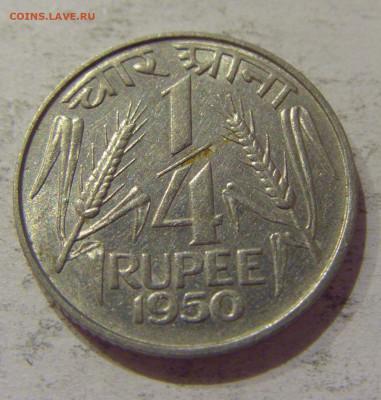 4 рупии 1950 Индия №1 24.10.2020 22:00 МСК - CIMG9826.JPG