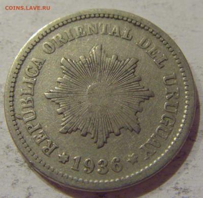 2 сентесимо 1936 Уругвай №1 24.10.2020 22:00 МСК - CIMG9864.JPG