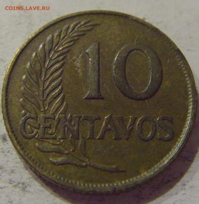 10 сентаво 1949 Перу №1 24.10.2020 22:00 МСК - CIMG9870.JPG