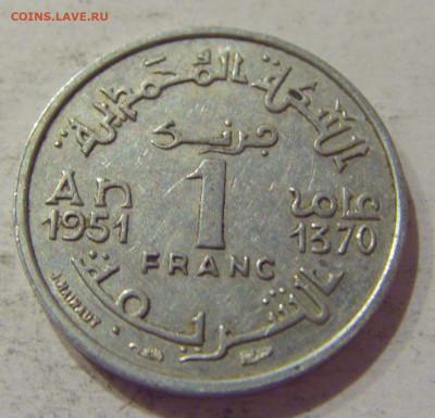 1 франк 1951 Марокко №1 24.10.2020 22:00 МСК - CIMG9918.JPG