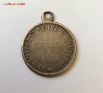 Медаль за покорение Чечни и Дагестана - IMG_2650.JPG
