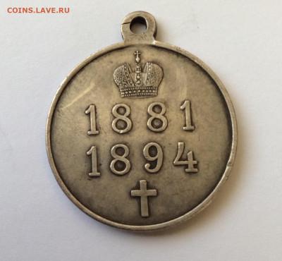 Медаль в память царя Александра 3 - IMG_2644.JPG