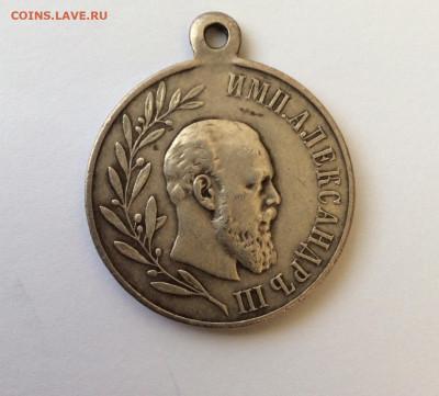 Медаль в память царя Александра 3 - IMG_2636.JPG