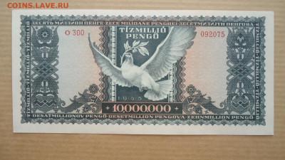 ВЕНГРИЯ 10000000 (10 МИЛЛИОНОВ) ПЕНГО 1945 АUNC - DSC08525.JPG