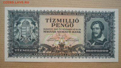 ВЕНГРИЯ 10000000 (10 МИЛЛИОНОВ) ПЕНГО 1945 АUNC - DSC08524.JPG