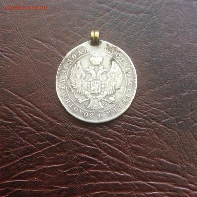 Рубль с монисто 1844г - IMG_2309.JPG