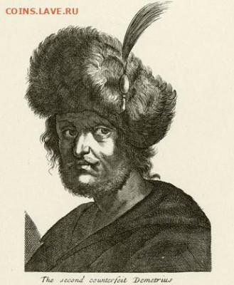 Лжедмитрий I - первый добрый царь Русского государства - pic_4ed2883e141ef1492a0099c25ccf297d[1]