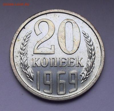 20 копеек 1969 года, UNC. До 21.10.2020 г. - SDC18916.JPG