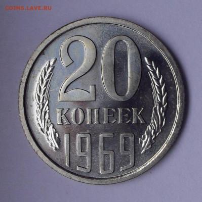 20 копеек 1969 года, UNC. До 21.10.2020 г. - SDC18923.JPG