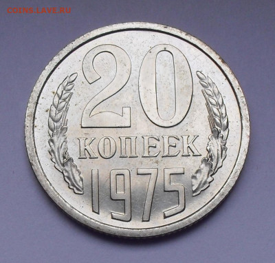 20 копеек 1975 года, UNC. До 21.10.2020 г. - SDC18906.JPG