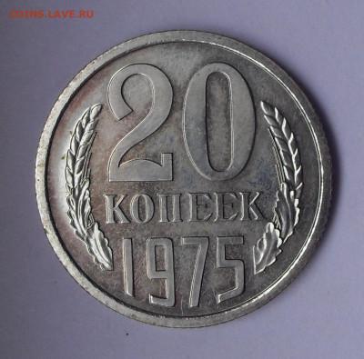 20 копеек 1975 года, UNC. До 21.10.2020 г. - SDC18925.JPG