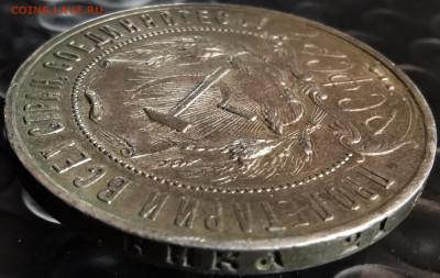 1 рубль 1922 - 2020-10-19 19-23-25.JPG