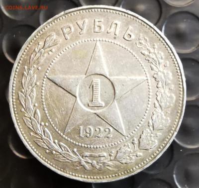 1 рубль 1922 - 2020-10-19 19-14-33.JPG