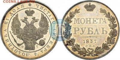 1руб.1867г. - img_0