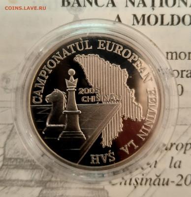 Молдова 10 лей 2005 Шахматы - 20201020_145716