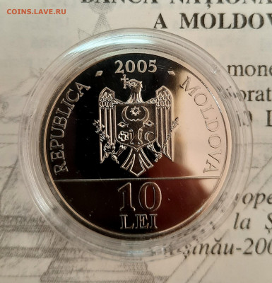 Молдова 10 лей 2005 Шахматы - 20201020_145703