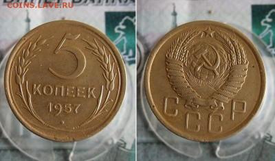 5 копеек 1957 год До 27.10.20г 22.00 МСК - 1