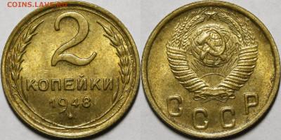 2 копейки 1948 UNC с 200р до 27.10.2020 22:00 - _MG_7897.JPG