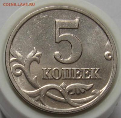 5 копеек 2002 без обозначения монетного двора. До 27.10.20 - 5к2002ббР