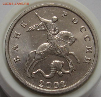 5 копеек 2002 без обозначения монетного двора. До 27.10.20 - 5к2002ббА