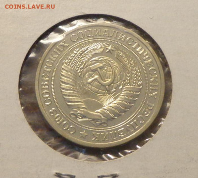 1 рубль 1979 блеск в коллекцию до 30.10, 22.00 - 1 р 1979_2.JPG