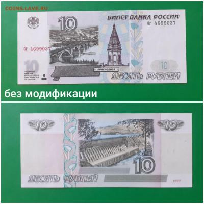 Продам банкноты РФ без модификации и  1995, 2001 - 20200904_065056