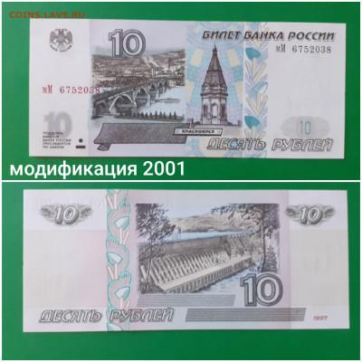 Продам банкноты РФ без модификации и  1995, 2001 - 20200904_065321
