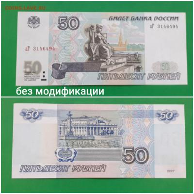 Продам банкноты РФ без модификации и  1995, 2001 - 20200816_161348