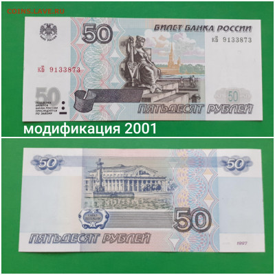 Продам банкноты РФ без модификации и  1995, 2001 - 20200816_161551