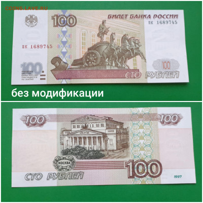 Продам банкноты РФ без модификации и  1995, 2001 - 20200816_161822