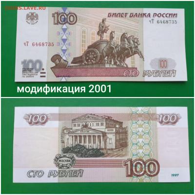Продам банкноты РФ без модификации и  1995, 2001 - 20200816_162026