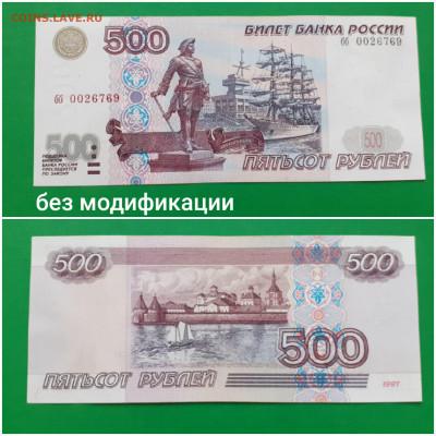 Продам банкноты РФ без модификации и  1995, 2001 - 20200816_162229