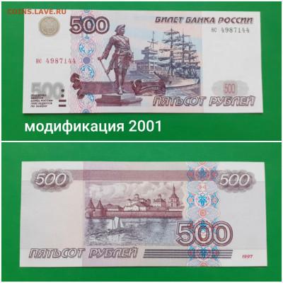 Продам банкноты РФ без модификации и  1995, 2001 - 20200816_162635