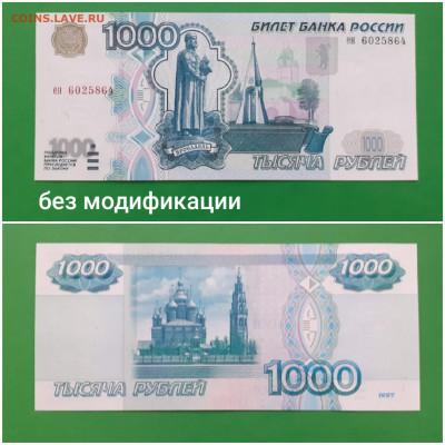 Продам банкноты РФ без модификации и  1995, 2001 - 20200816_162810
